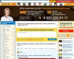 Отзывы юристов о 9111.ru