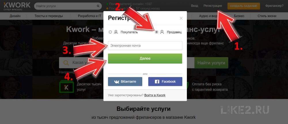 Пошаговая инструкция для регистрации на бирже фриланса KWORK.RU