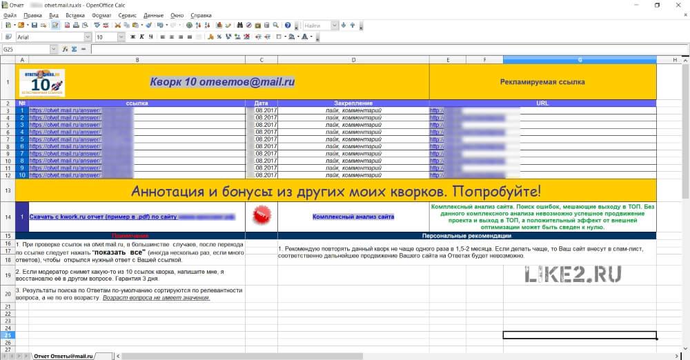 Пример отчета о размещенных ссылках в Ответ mail.ru