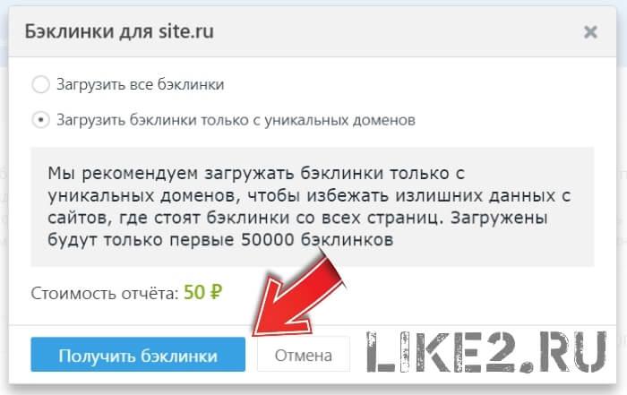 Как делать анализ сайта. Урок на Like2.ru