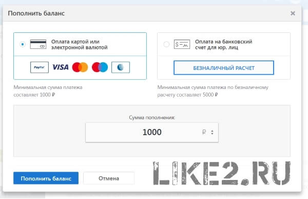 Как пополнить баланс на SE Ranking. Урок на Like2.ru