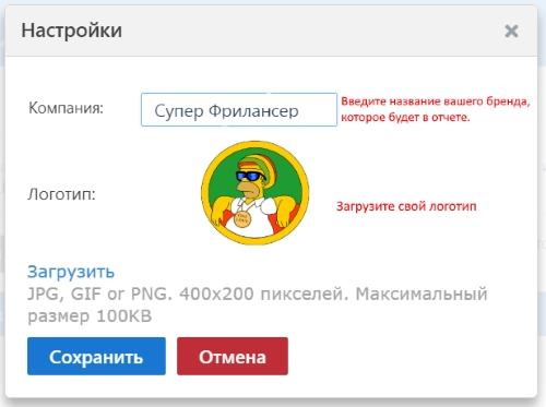 Инструкция по изменению логотипа и названия бренда на свои на сервисе SE Ranking