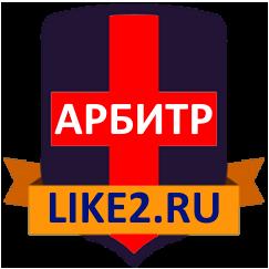 АРБИТР LIKE2.RU